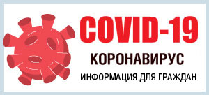 Все о КОВИД-19