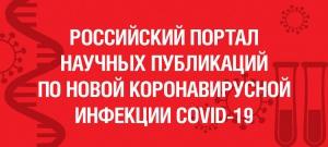 О запуске российского портала научных публикаций по новой коронавирусной инфекции