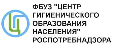 ФБУЗ центр гигиенического образования населения Роспотребнадзора